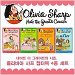 [중고] [미사용새책] Olivia Sharp 챕터북 4종 세트 (Paperback)