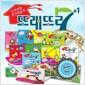 ★무료활동지증정★ 퍼니차일드 - 또래또리 7+1 연간학습지 (6세용 : 유아반)