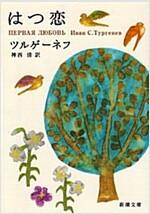 はつ戀 (新潮文庫) (改版, 文庫)