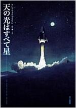 天の光はすべて星 (ハヤカワ文庫 SF フ 1-4) (文庫)