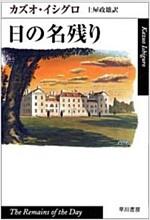 日の名殘り (ハヤカワepi文庫) (文庫)