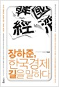 [eBook] 장하준, 한국경제 길을 말하다