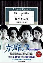 アルベ-ル·カミュ (1) カリギュラ (ハヤカワ演劇文庫 18) (文庫)