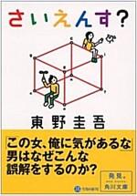 さいえんす? (角川文庫) (文庫)
