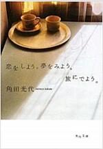 戀をしよう。夢をみよう。旅にでよう。 (角川文庫) (文庫)