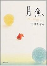 月魚 (角川文庫) (文庫)