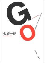GO (文庫)