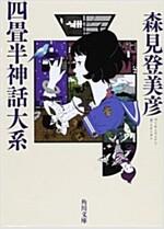 四疊半神話大系 (角川文庫) (文庫)