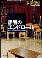 愚者のエンドロ-ル (角川スニ-カ-文庫) (文庫)