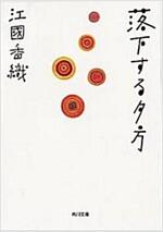 落下する夕方 (角川文庫) (文庫)