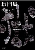 獄門島 (角川文庫―金田一耕助ファイル) (改版, 文庫)