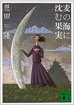 麥の海に沈む果實 (講談社文庫) (文庫)