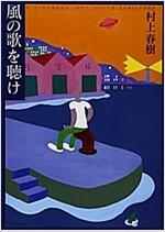 風の歌を聽け (講談社文庫) (文庫)