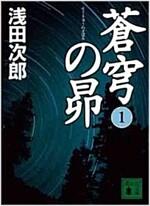 蒼穹の昴(1) (講談社文庫) (文庫)