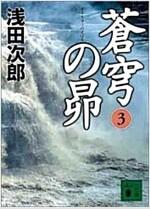 蒼穹の昴(3) (講談社文庫) (文庫)