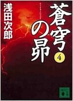 蒼穹の昴(4) (講談社文庫) (文庫)