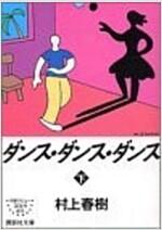ダンス·ダンス·ダンス〈下〉 (講談社文庫) (文庫)