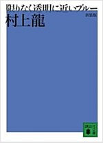 限りなく透明に近いブル- (講談社文庫) (新裝版, 文庫)