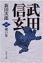 武田信玄 風の卷 (文春文庫) (新裝版, 文庫)