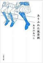 ありふれた風景畵 (文春文庫) (文庫)