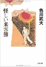 怪しい來客簿 (文春文庫) (文庫)