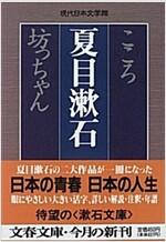 こころ 坊っちゃん (文春文庫―現代日本文學館) (文庫)
