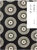 こ?ろ (角川文庫) (改版, 文庫)