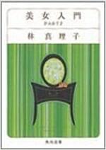 美女入門 (Part2) (角川文庫) (文庫)