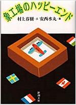 象工場のハッピ-エンド (新潮文庫) (文庫)