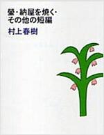螢·納屋を燒く·その他の短編 (新潮文庫) (文庫)