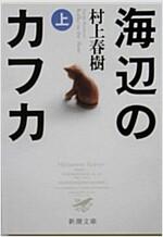 海邊のカフカ (上) (文庫)