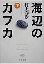 海邊のカフカ (下) (文庫)