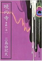 Akatsuki No Tera (Paperback)
