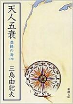 天人五衰 (文庫) (-)