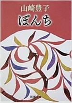 ぼんち (新潮文庫) (改版, 文庫)