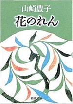 花のれん (新潮文庫) (改版, 文庫)