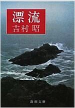 漂流 (新潮文庫) (改版, 文庫)