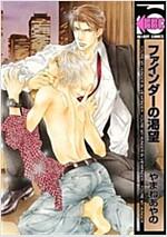 ファインダ-の渴望 (ビ-ボ-イコミックス) (コミック)