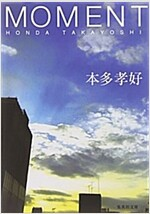 MOMENT (集英社文庫) (文庫)