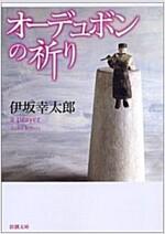 オ-デュボンの祈り (新潮文庫) (文庫)