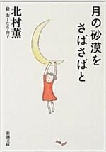 月の沙漠をさばさばと (新潮文庫) (文庫)