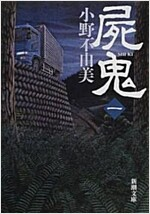 屍鬼〈1〉 (新潮文庫) (文庫)