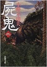 屍鬼〈2〉 (新潮文庫) (文庫)