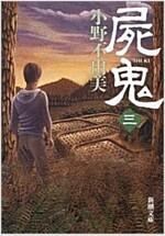 屍鬼〈3〉 (新潮文庫) (文庫)