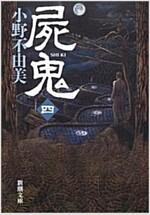 屍鬼〈4〉 (新潮文庫) (文庫)
