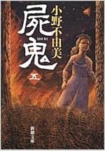 屍鬼〈5〉 (新潮文庫) (文庫)