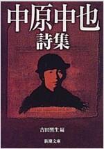 中原中也詩集 (新潮文庫) (文庫)
