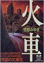火車 (新潮文庫) (文庫)