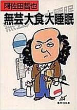 無藝大食大睡眠 (集英社文庫) (文庫)