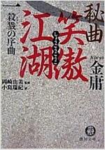 秘曲 笑傲江湖〈1〉殺戮の序曲 金庸武俠小說集 (德間文庫) (文庫)